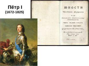 Пётр I (1672-1825)