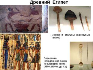 Поварешка или длинная ложка из слоновой кости (3500-2900 гг. до н.э) Ложки и