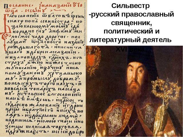 Сильвестр -русскийправославный священник, политический и литературный деяте...