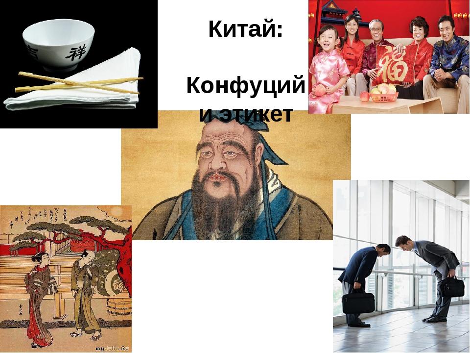 Китай: Конфуций и этикет