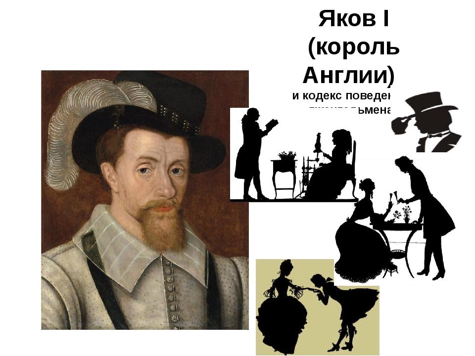 Яков I (король Англии) и кодекс поведения джентельмена