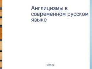 Англицизмы в современном русском языке 2016г.