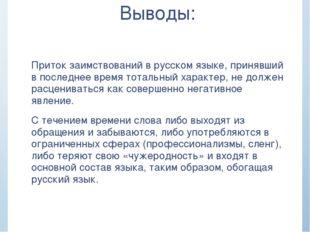Выводы: Приток заимствований в русском языке, принявший в последнее время тот