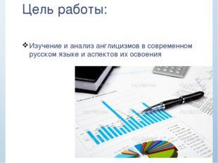 Цель работы: Изучение и анализ англицизмов в современном русском языке и аспе