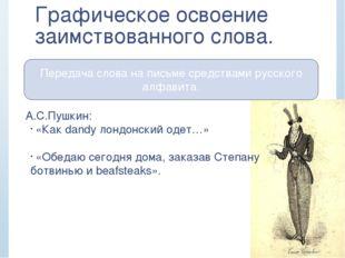 Передача слова на письме средствами русского алфавита. Графическое освоение з