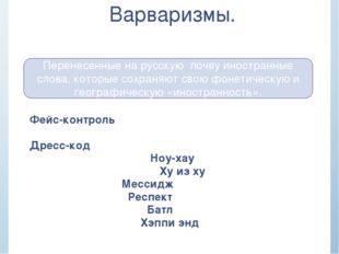 Варваризмы. Перенесенные на русскую почву иностранные слова, которые сохраняю