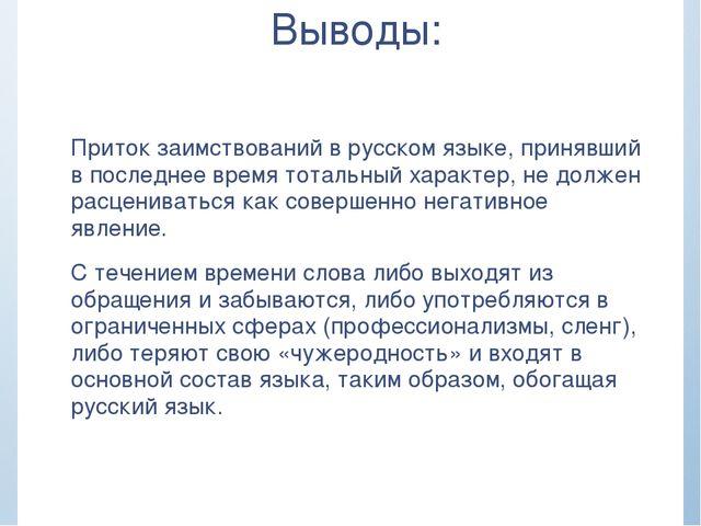 Выводы: Приток заимствований в русском языке, принявший в последнее время тот...