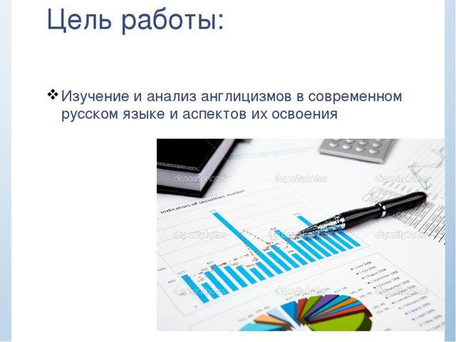 Цель работы: Изучение и анализ англицизмов в современном русском языке и аспе...