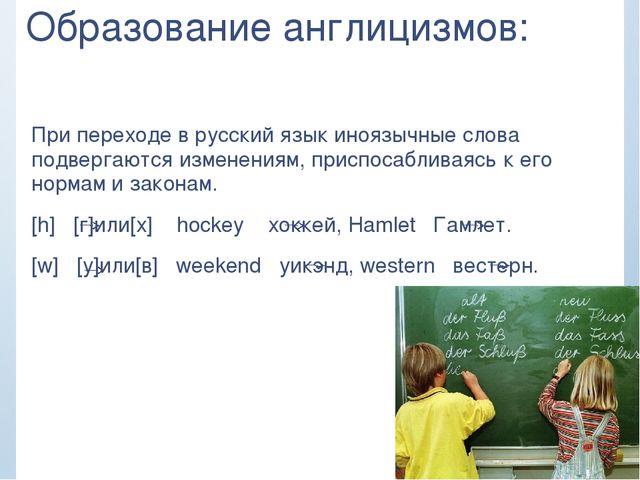 Образование англицизмов: При переходе в русский язык иноязычные слова подверг...