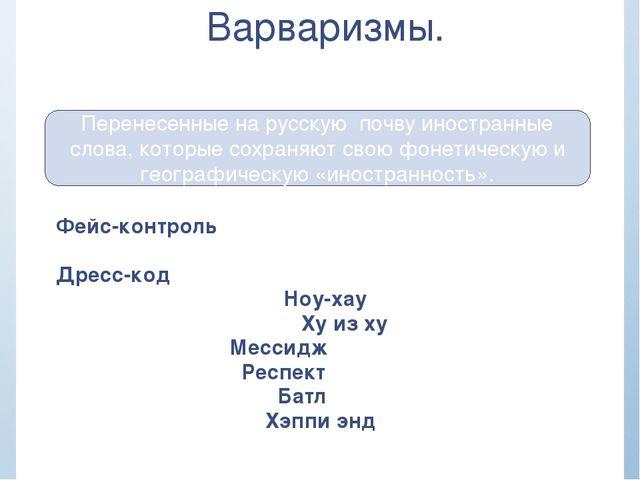Варваризмы. Перенесенные на русскую почву иностранные слова, которые сохраняю...