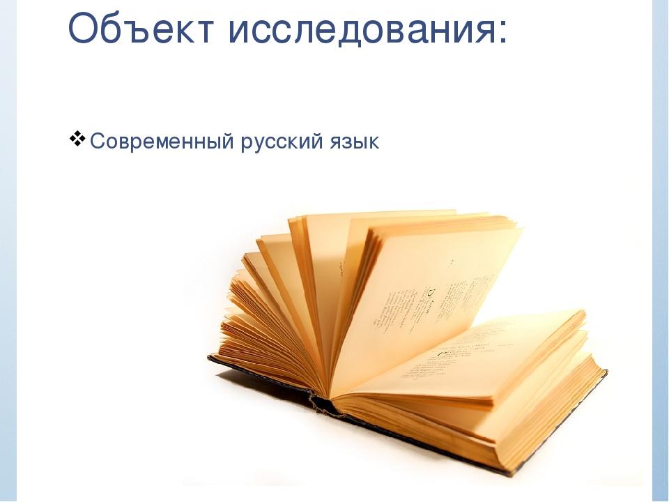 Объект исследования: Современный русский язык