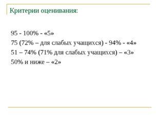 Критерии оценивания: 95 - 100% - «5» 75 (72% – для слабых учащихся) - 94% - «