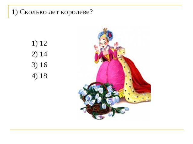 1) Сколько лет королеве? 1) 12 2) 14 3) 16 4) 18
