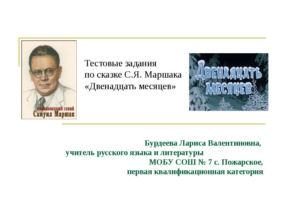 Тестовые задания по сказке С.Я. Маршака «Двенадцать месяцев» Бурдеева Лариса...