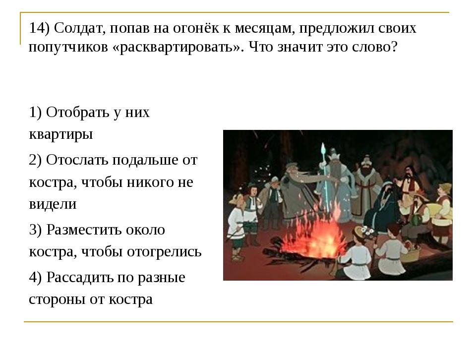 14) Солдат, попав на огонёк к месяцам, предложил своих попутчиков «расквартир...