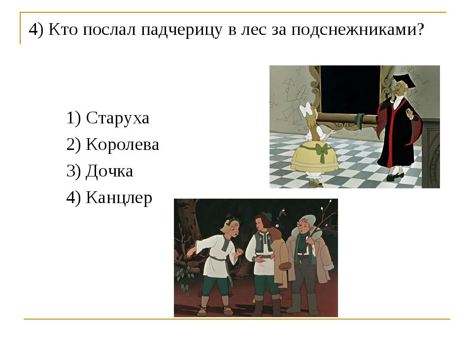 4) Кто послал падчерицу в лес за подснежниками? 1) Старуха 2) Королева 3) Доч...