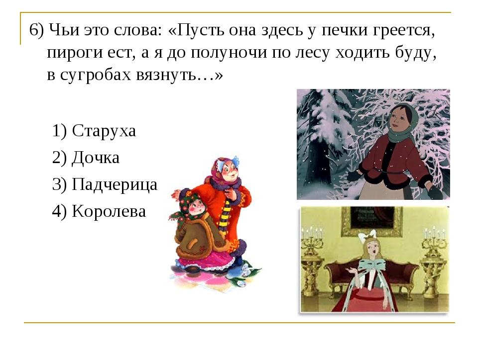 6) Чьи это слова: «Пусть она здесь у печки греется, пироги ест, а я до полуно...