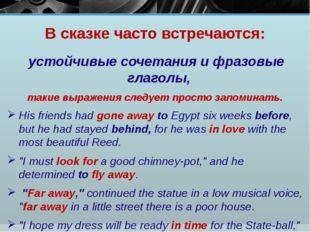 В сказке часто встречаются: устойчивые сочетания и фразовые глаголы, такие в