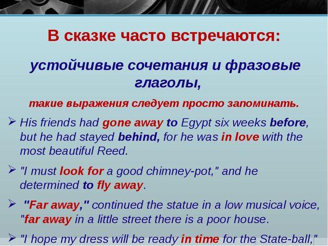 В сказке часто встречаются: устойчивые сочетания и фразовые глаголы, такие в...