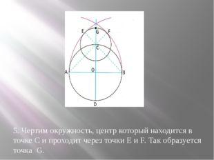 5. Чертим окружность, центр который находится в точке С и проходит через точк