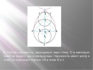 6. Чертим окружность, проходящую через точку D и имеющую такой же радиус, как