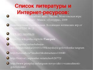 Список литературы и Интернет-ресурсов: М.В. Драко «Колумбово яйцо. Листик. Мо