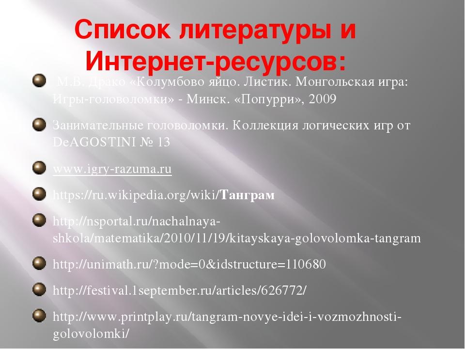 Список литературы и Интернет-ресурсов: М.В. Драко «Колумбово яйцо. Листик. Мо...