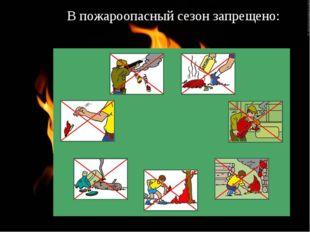 В пожароопасный сезон запрещено: