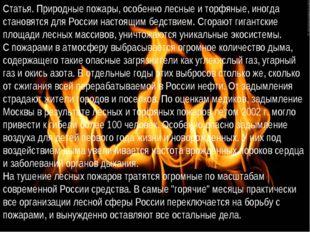 Статья. Природные пожары, особенно лесные и торфяные, иногда становятся для Р