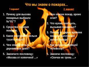 """Почему для вызова пожарных выбрали №""""01""""? Средства тушения пожаров. Какое воз"""