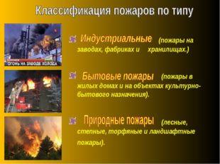 (пожары на заводах, фабриках и хранилищах.) (пожары в жилых домах и на объек