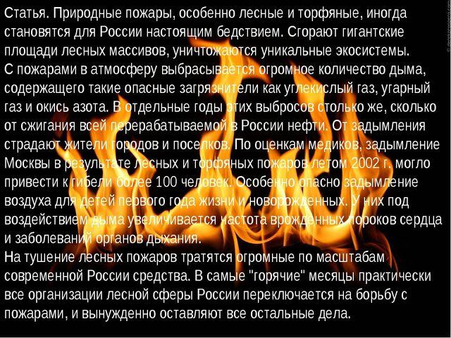 Статья. Природные пожары, особенно лесные и торфяные, иногда становятся для Р...