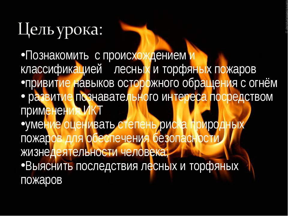 Познакомить с происхождением и классификацией лесных и торфяных пожаров приви...