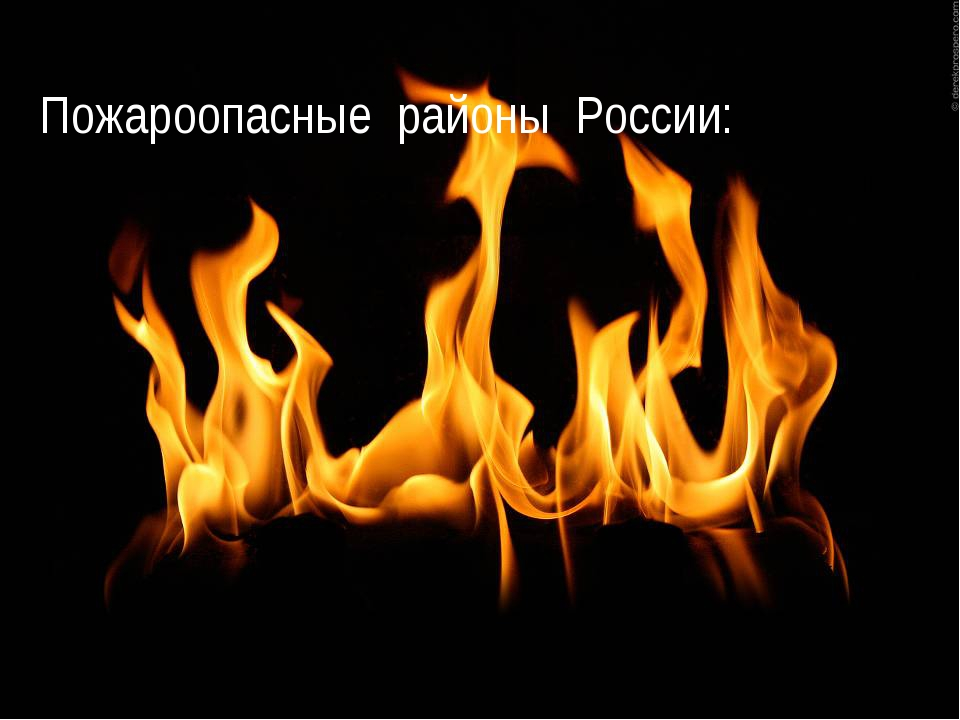 Пожароопасные районы России: