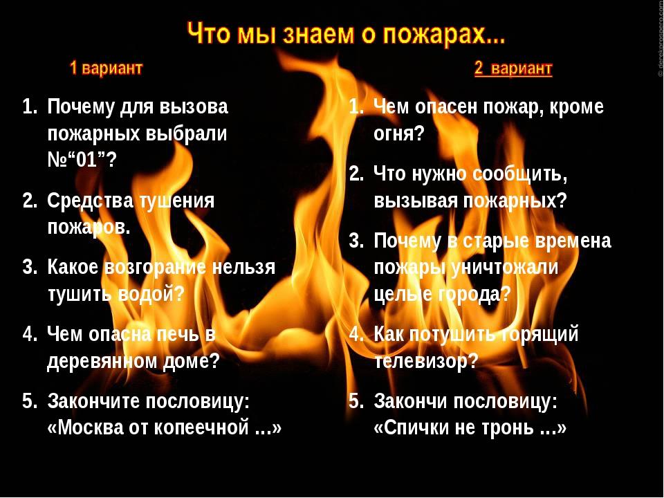 """Почему для вызова пожарных выбрали №""""01""""? Средства тушения пожаров. Какое воз..."""