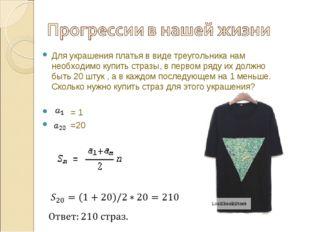 Для украшения платья в виде треугольника нам необходимо купить стразы, в перв