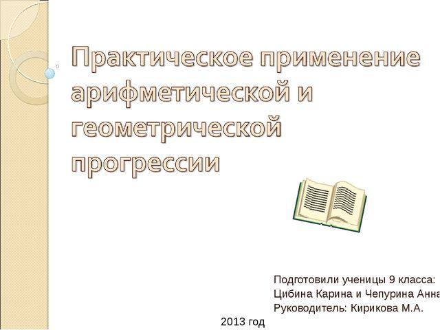 Подготовили ученицы 9 класса: Цибина Карина и Чепурина Анна Руководитель: Кир...