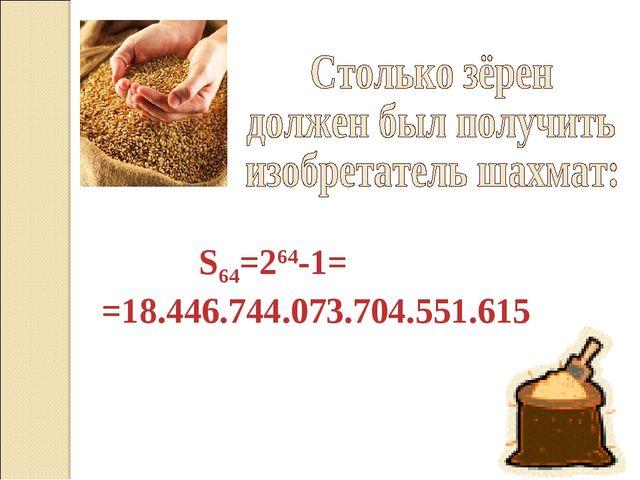 S64=264-1= =18.446.744.073.704.551.615
