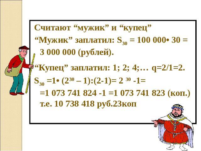 """Считают """"мужик"""" и """"купец"""" """"Мужик"""" заплатил: S30 = 100000• 30 = 3000000 (ру..."""