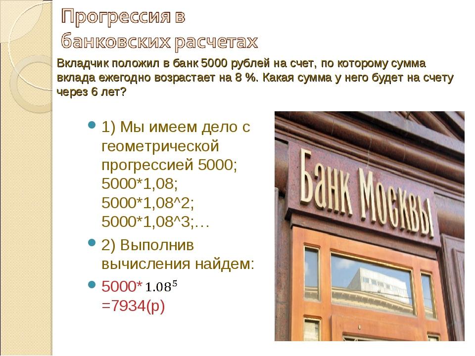 Вкладчик положил в банк 5000 рублей на счет, по которому сумма вклада ежегодн...