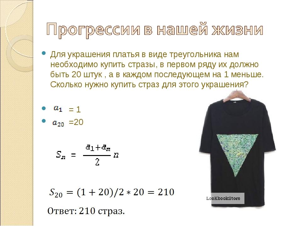 Для украшения платья в виде треугольника нам необходимо купить стразы, в перв...
