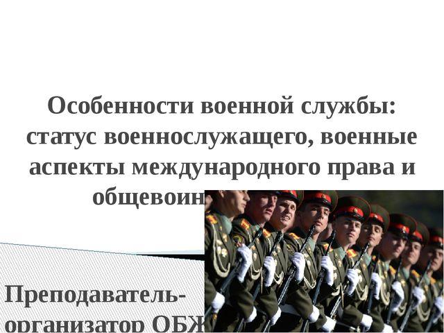 Скачать презентацию на тему служба в армии по контракту