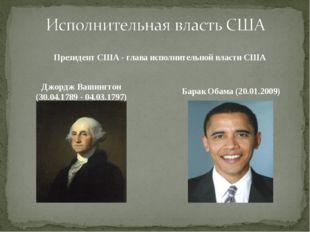 Президент США - глава исполнительной власти США Джордж Вашингтон (30.04.1789