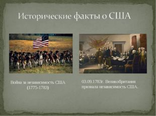 Война за независимость США (1775-1783) 03.09.1783г. Великобритания признала