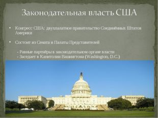 Конгресс США: двухпалатное правительство Соединённых Штатов Америки Состоит и