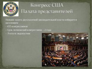 Нижняя палата двухпалатной законодательной власти избирается населением - 435