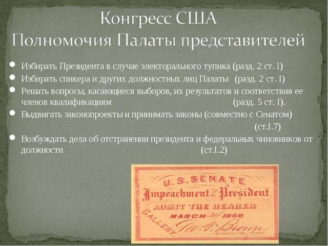 Избирать Президента в случае электорального тупика (разд. 2 ст. I) Избирать с...