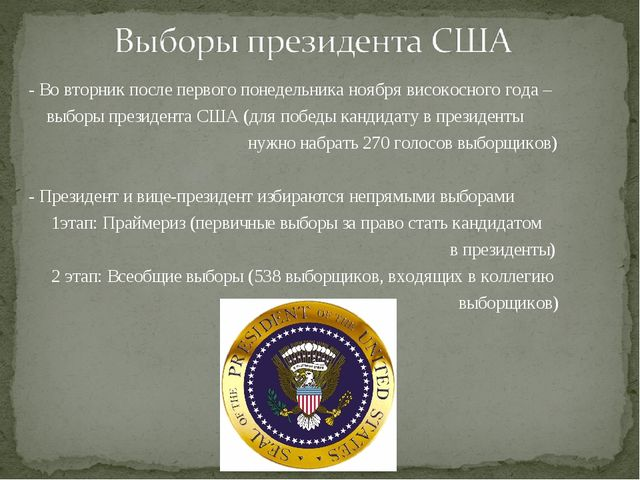 - Во вторник после первого понедельника ноября високосного года – выборы пре...