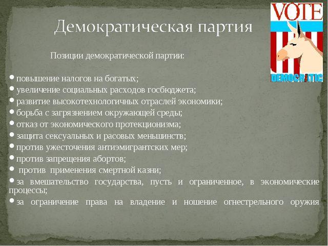 Позиции демократической партии: повышение налогов на богатых; увеличение соц...
