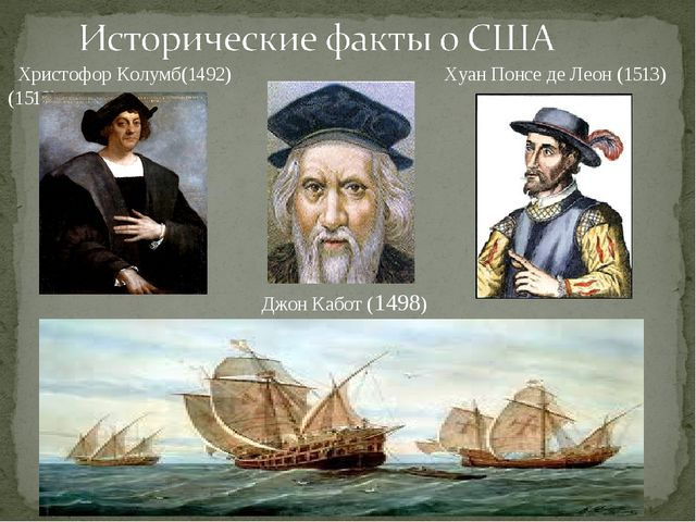 Христофор Колумб(1492) Хуан Понсе де Леон (1513) (1513) Джон Кабот (1498)